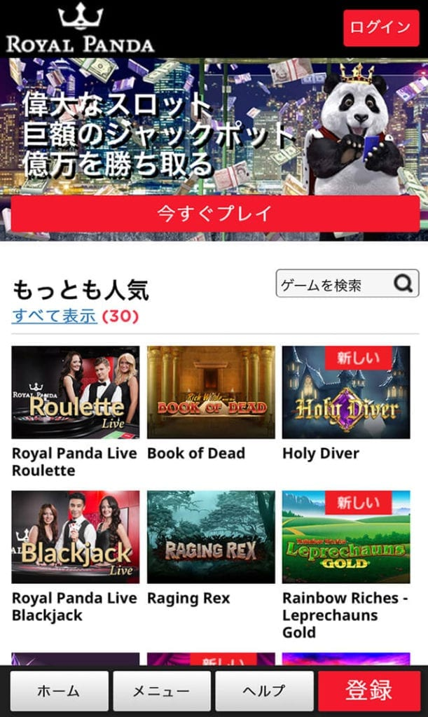 royal_panda_mobile_main_screen