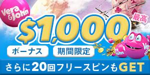 vera_and_john_welcome_bonus_1000_usd_coupn_banner_casinotop5
