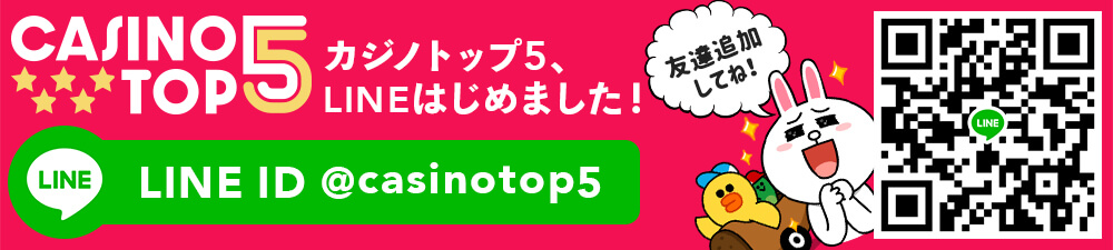 casinotop5-line-official-account-add-us