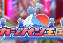 casipan_kingdom_article_banner