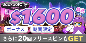 jack_pot_city_welcome_bonus_1600_usd_coupn_banner_casinotop5