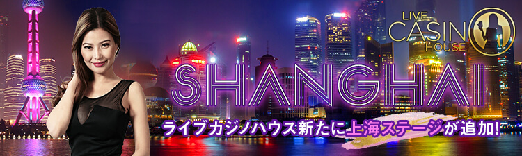 live_casino_house_new_shanghai_stage