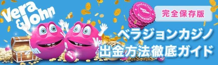 vera_and_john_cash_money_withdrawal_method