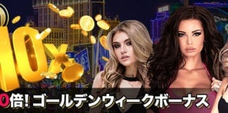 live-casino-house-golden-week-bonus