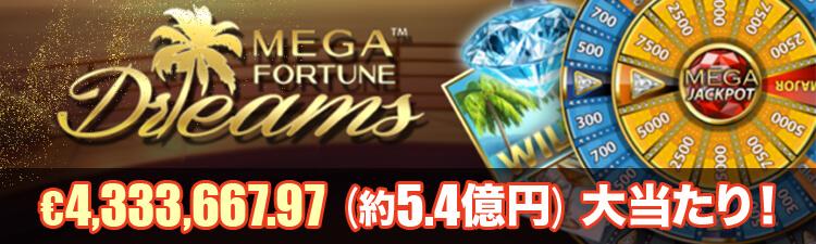 netent-mega-fortune-dreams-mega-jackpot-millionaire