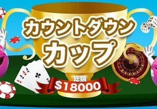 vera-john-casino-count-down-cup-18000-usd-limited-offer