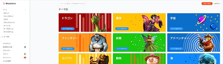 bitcasino-review-page-game-theme-screen