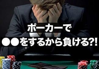 casinotop5-5-reasons-losing-poker-game-beginner