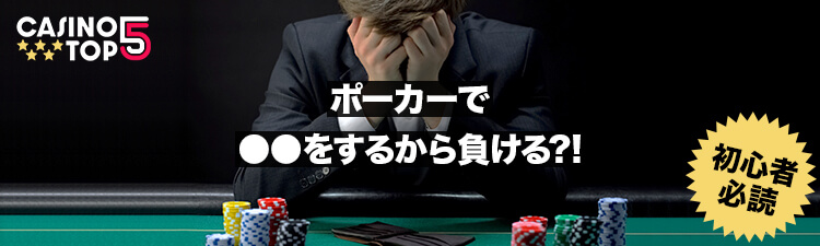 casinotop5-5-reasons-losing-poker-game-beginner