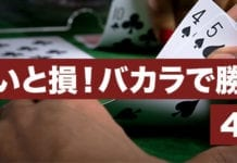 casinotop5-baccarat-winning-strategy