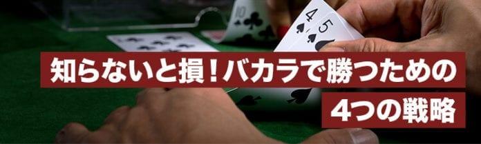 casinotop5-baccarat-winning-strategy