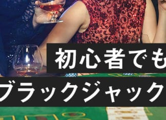casinotop5-blackjack-basic-strategy-beginner-guide-header-banner