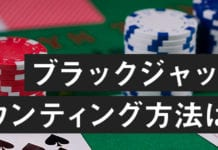 casinotop5-blackjack-counting-card-guide-header-banner