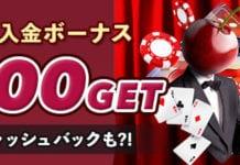 casinotop5-cherry-casino-header-banner