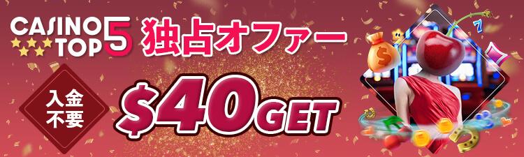 casinotop5-cherrycasino-exclusive-offer-40-usd-banner