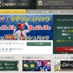 casinotop5-cherrycasino-old-screen