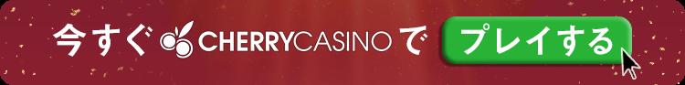casinotop5-cherrycasino-register-now