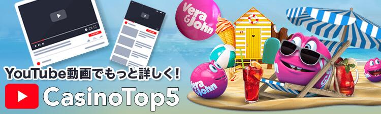 vera-john-casinotop5-youtube-channel-recap