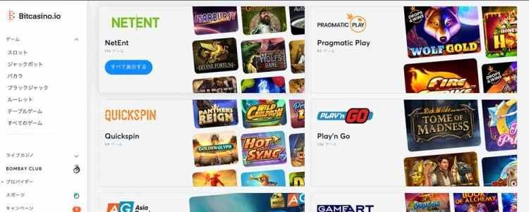 ビットカジノ 遊べるゲーム ゲームプロバイダー