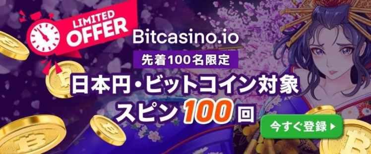 ビットカジノ 当サイト限定 先着100名 フリースピン100回