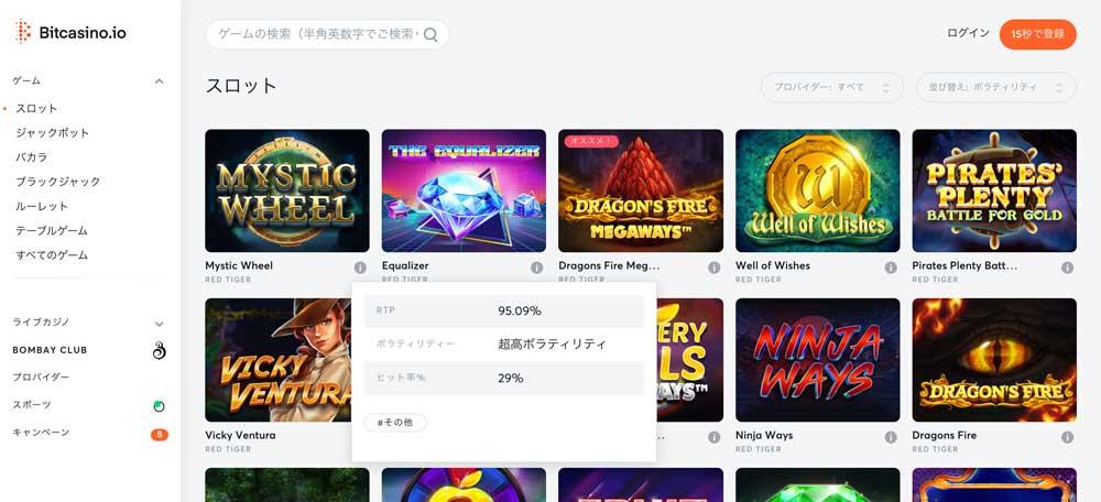 ビットカジノゲームリスト