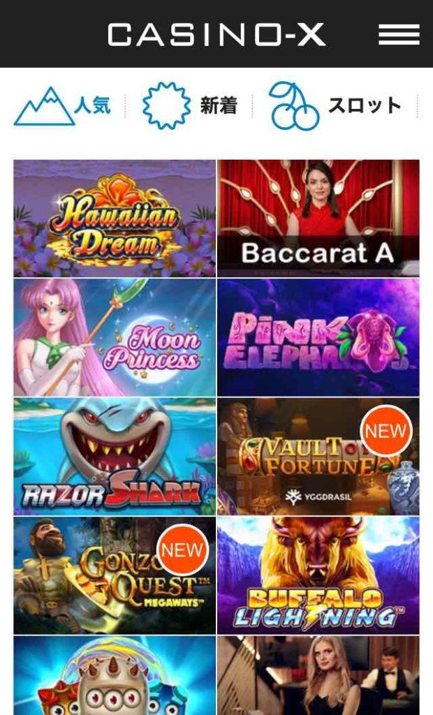 カジノエックスモバイル版 ゲーム