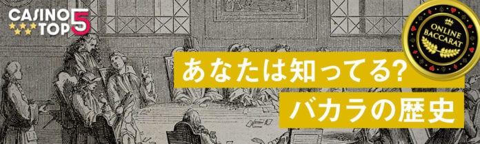 casinotop5-baccarat-history-playing-card-header-banner