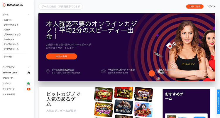 casinotop5-bitcasino-web-main-screen