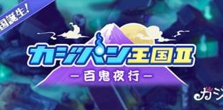casinotop5-casitabi-casipan-kingdom-new-release-header-banner