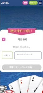 casinotop5-casitabi-mobile-registration-4