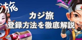 casinotop5-casitabi-online-casino-registration-system-header-banner