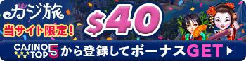 casinotop5-casitabi-onlinecasino-welcome-bonus-exclusive-offer-40-usd-coupon-banner