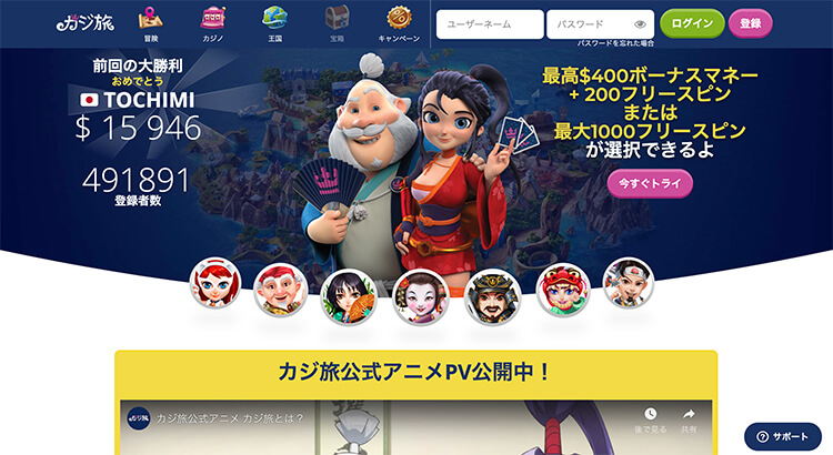casinotop5-casitabi-web-main-screen