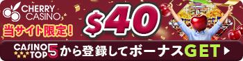 casinotop5-cherrycasino-onlinecasino-welcome-bonus-offer-40-usd-coupon-banner