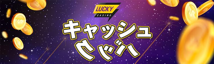 casinotop5-luckycasino-cashback-campaign-header-banner