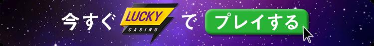 casinotop5-luckycasino-register-now