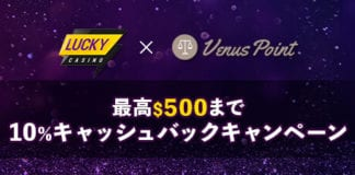 casinotop5-luckycasino-venuspoint-500-usd-cashback-campaign-banner