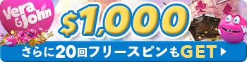 casinotop5-vera-and-john-onlinecasino-welcome-bonus-offer-1000-usd-coupon-banner