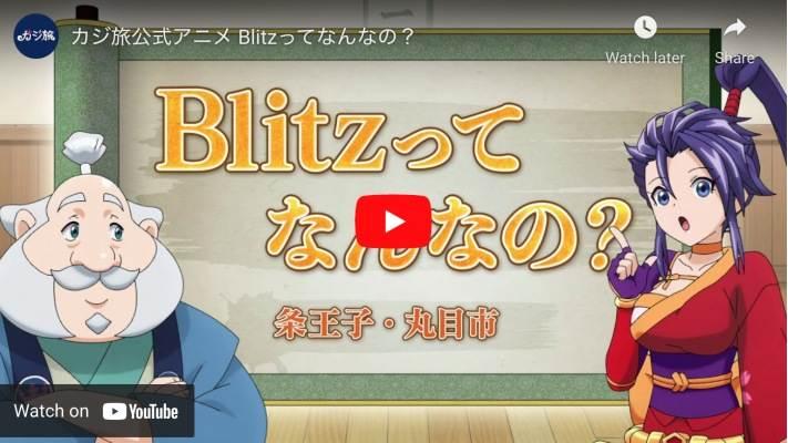カジ旅 ブリッツ とは 公式ユーチューブ動画