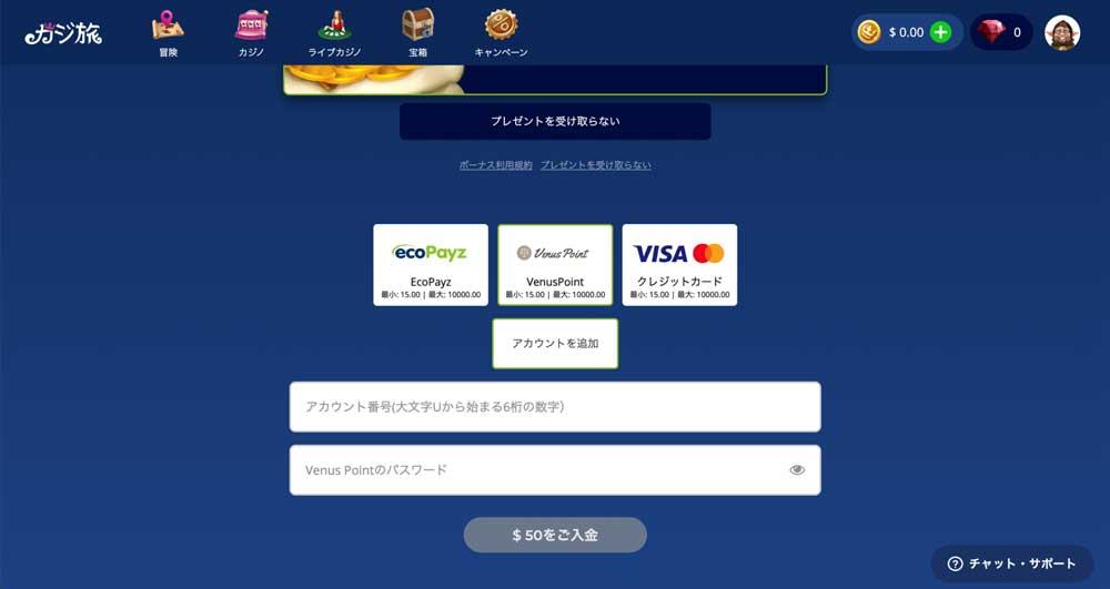 カジ旅 入金手順 画像2