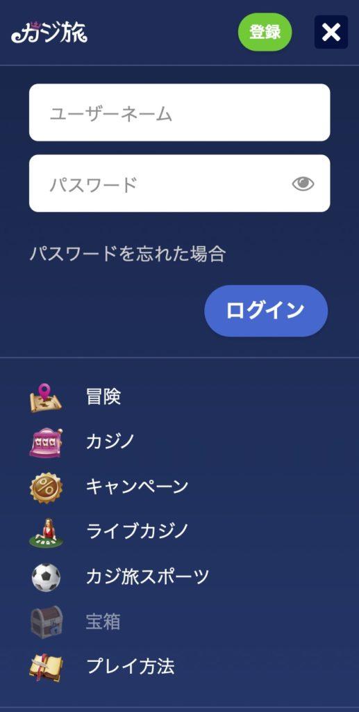 カジ旅 モバイル版 メニュー画面