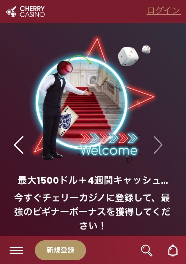 チェリーカジノ モバイル版トップページ