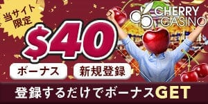 cherrycasino-exclusive-offer-40-usd-coupon-banner-casinotop5