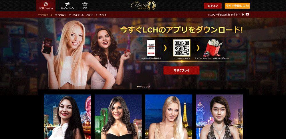 ライブカジノハウス トップページ