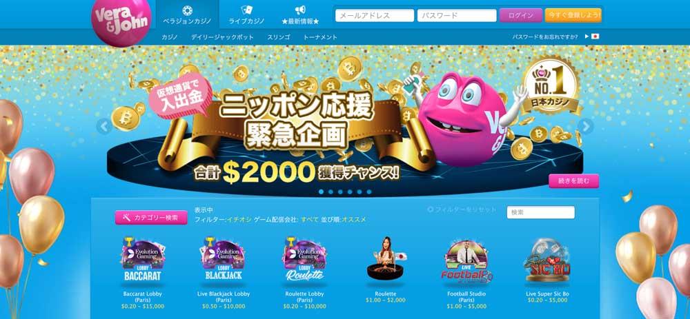 ベラジョンカジノ トップページ