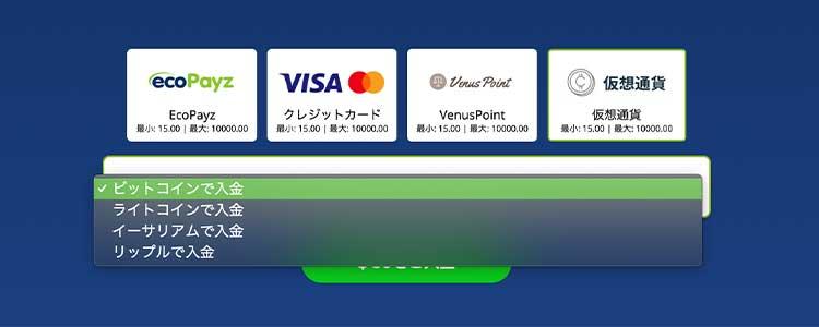 カジ旅 入金方法 仮想通貨
