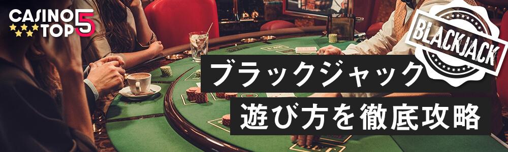 casinotop5-blackjack-online-casino-basic-rule-complete-beginners-guide-header-banner