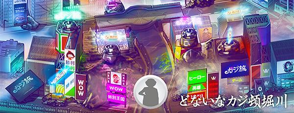 casinotop5-casitabi-onlinecasino-hyakkiyako-new-stage-3