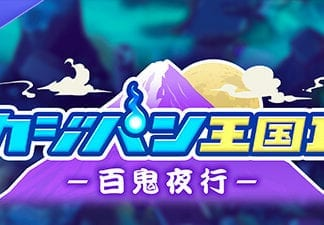 casinotop5-casitabi-onlinecasino-hyakkiyako-new-stage-header-banner