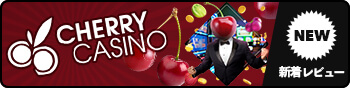 casinotop5-cherrycasino-onlinecasino-new-latest-article-review-banner